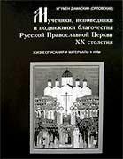 Мученики, исповедники и подвижники благочестия Русской Православной Церкви ХХ столетия